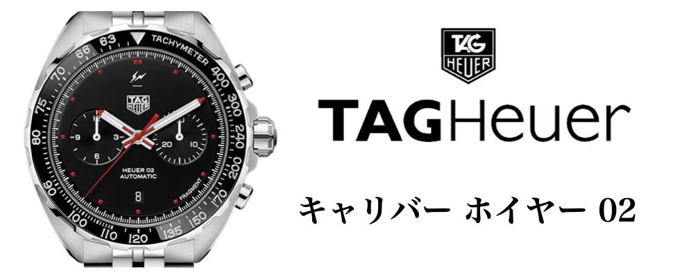 タグ・ホイヤー フォーミュラ1 キャリバー ホイヤー 02