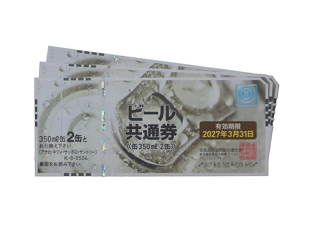 ビール共通券 缶350ml×2缶 504円 3枚 買取実績 2020.10