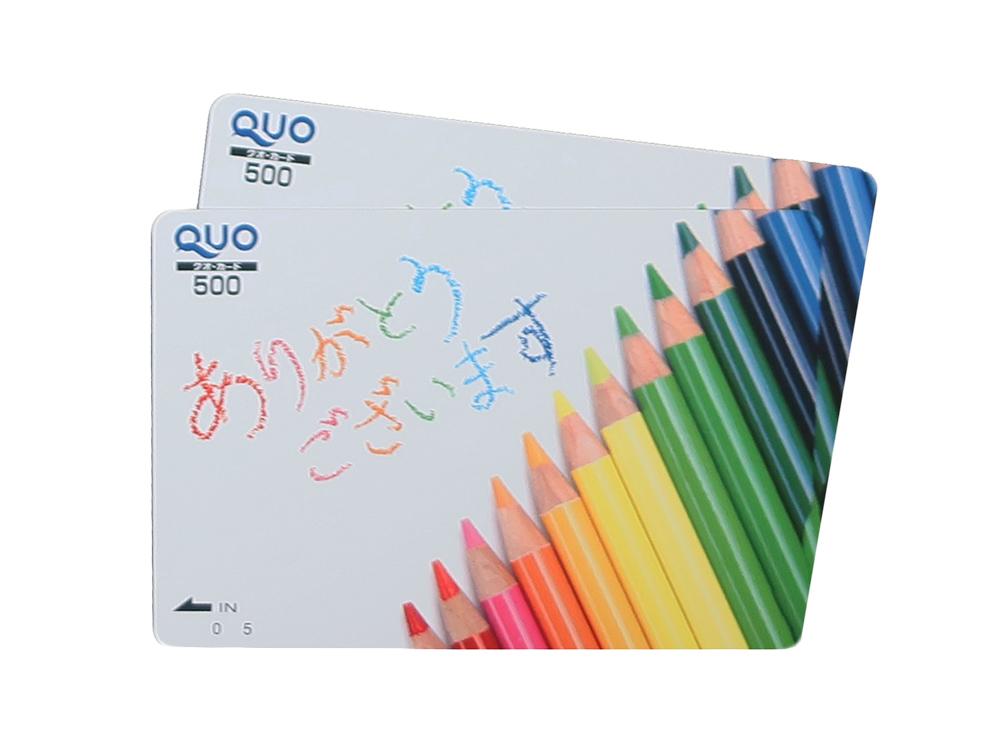 QUOカード 500円 2枚 買取実績 2020.11