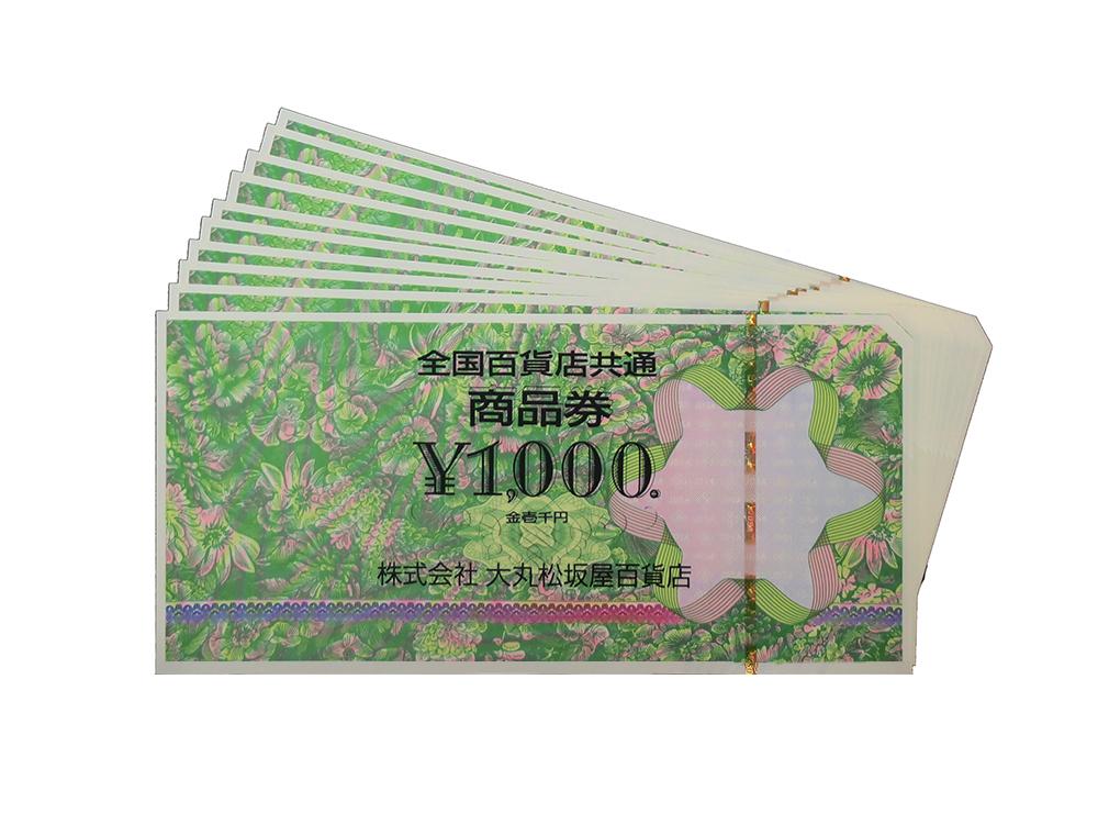 全国百貨店共通商品券 1,000円 10枚 買取実績 2020.12