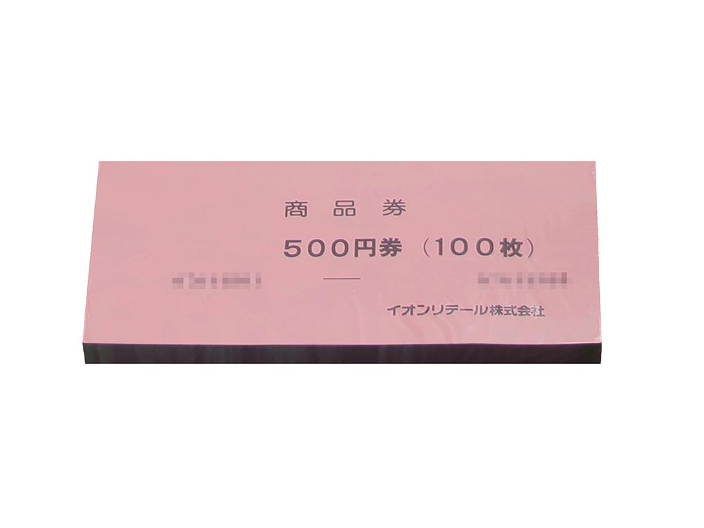 イオン商品券 500円 100枚 完封 買取実績 2020.12