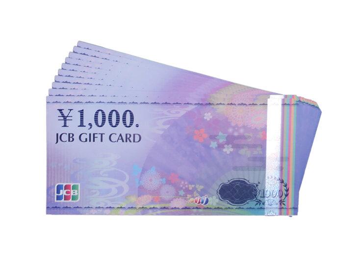 JCBギフトカード 1,000円 10枚 買取実績 2021.02