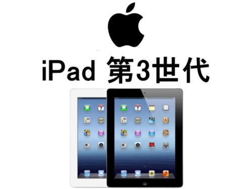 アップル iPad 第3世代 A1416 A1430 A21403 モデル番号・型番一覧