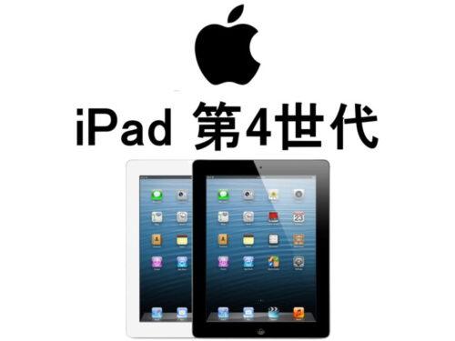 アップル iPad 第4世代 A1458 A1459 A1460 モデル番号・型番一覧