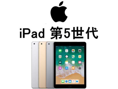 アップル iPad 第5世代 A1822 A1923 モデル番号・型番一覧