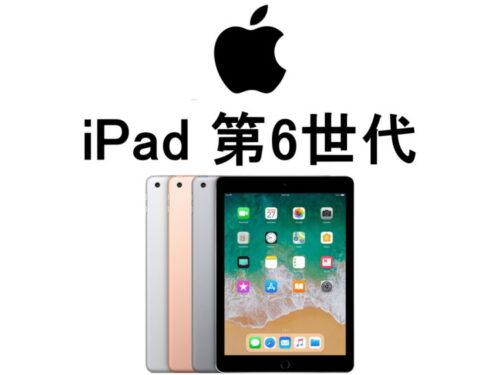 アップル iPad 第6世代 A1893 A1954 モデル番号・型番一覧