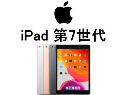 アップル iPad 第7世代 A2197 A2200 A2198 モデル番号・型番一覧