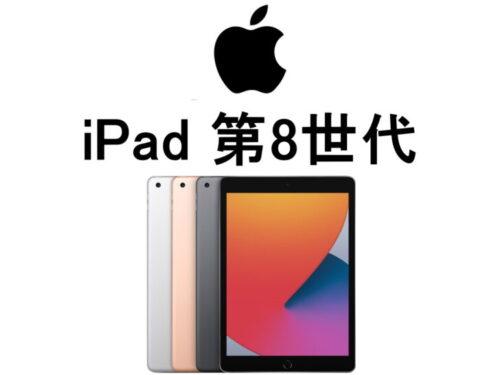 アップル iPad 第8世代 A2428 A2429 A2430 モデル番号・型番一覧