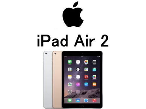 アップル iPad Air 2 A1566 A1567 モデル番号・型番一覧