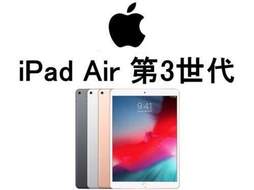 アップル iPad Air 第3世代 A2152 A2123 A2153 A2154 モデル番号・型番一覧