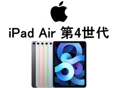 アップル iPad Air 第4世代 A2316 A2324 A2325 A2072 モデル番号・型番一覧