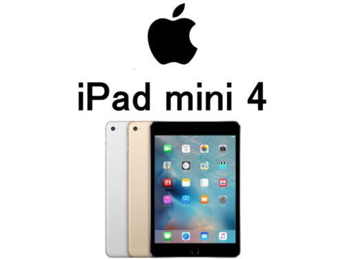 アップル iPad mini 4 A1538 A1550 モデル番号・型番一覧