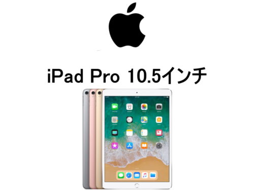 アップル iPad Pro 10.5インチ A1701 A1709 A1852 モデル番号・型番一覧