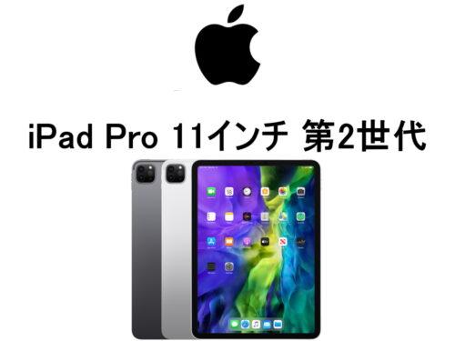 アップル iPad Pro 11インチ 第2世代 A2228 A2068 A2230 A2231 モデル番号・型番一覧