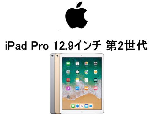 アップル iPad Pro 12.9インチ 第2世代 A1670 A16701 A1821 モデル番号・型番一覧