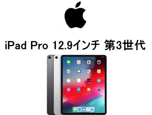 アップル iPad Pro 12.9インチ 第3世代 A1876 A2014 A1895 A1983 モデル番号・型番一覧
