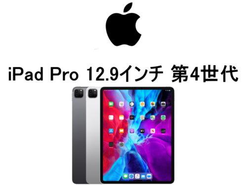 アップル iPad Pro 12.9インチ 第4世代 A2229 A2069 A2232 A2233 モデル番号・型番一覧