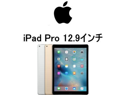 アップル iPad Pro 12.9インチ A1584 A1652 モデル番号・型番一覧