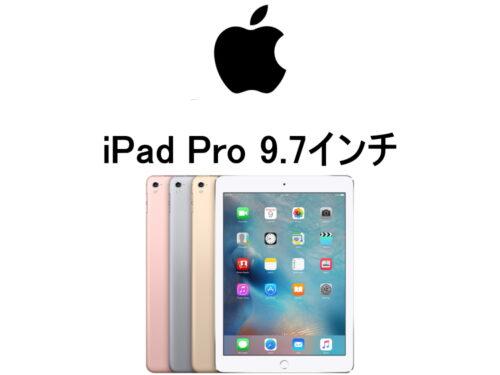 アップル iPad Pro 9.7インチ A1674 A1675 モデル番号・型番一覧