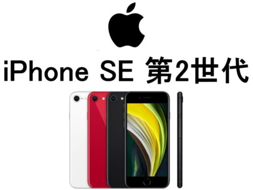 アップル iPhone SE 第2世代 A2275 A2298 A2296 モデル番号・型番一覧