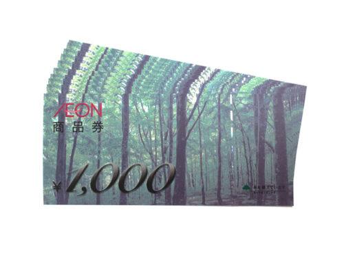 イオン商品券 1,000円 10枚 買取実績 2021.03