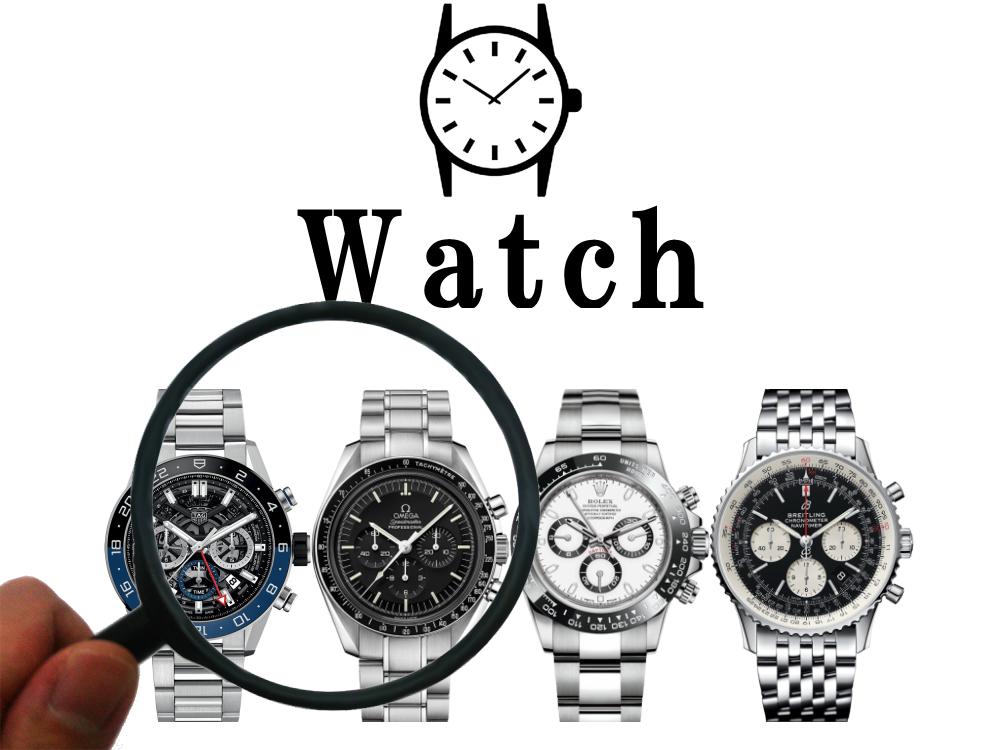 高価査定となるブランド時計とは?鑑定ポイントと保管方法のコツ