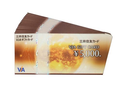 VJAギフトカード ¥5,000 17枚 買取実績 2021.05