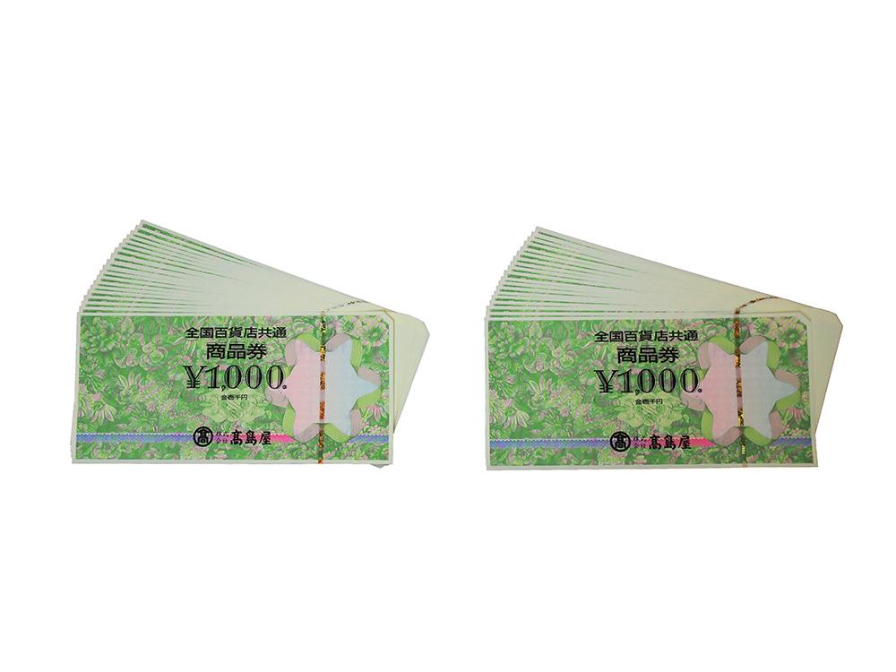 全国百貨店共通商品券 1,000円 38枚 買取実績 2021.06