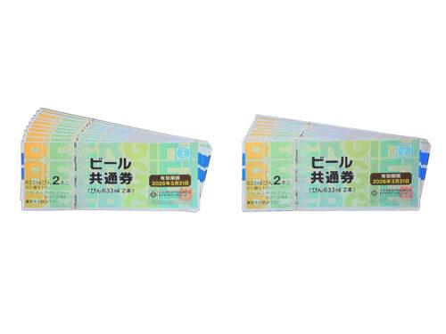 ビール共通券 大びん633ml×2本 784円 20枚 買取実績 2021.06