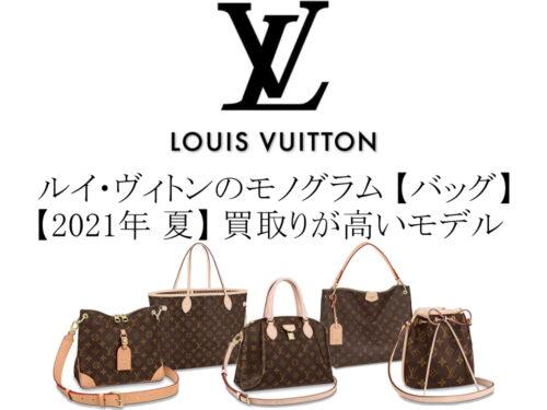 【2021年 夏】ルイ・ヴィトンのモノグラムバッグの中で買取が高いモデル