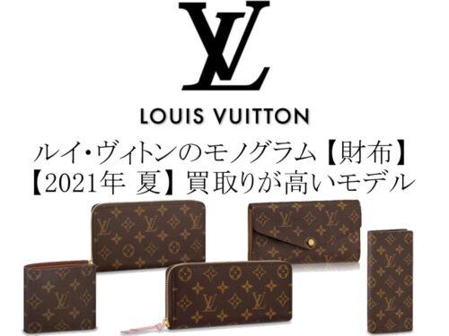 【2021年 夏】ルイ・ヴィトンのモノグラム財布の中で買取りが高いモデル