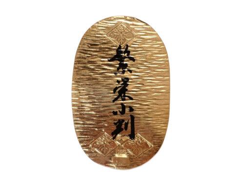 K24 純金繁栄小判 10.0g 買取実績 2021.08