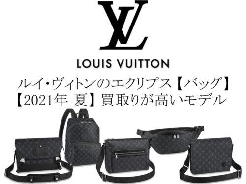 【2021年 夏】ルイ・ヴィトンのモノグラム・エクリプス バッグの中で買取りが高いモデル