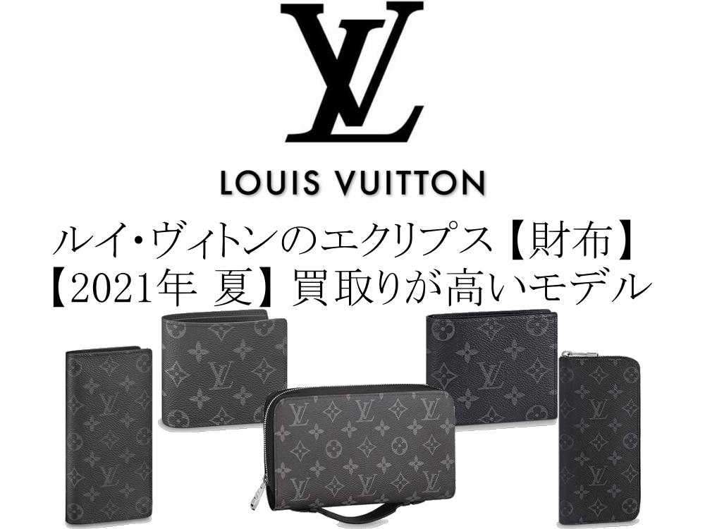 【2021年 夏】ルイ・ヴィトンのモノグラム・エクリプス 財布の中で買取りが高いモデル
