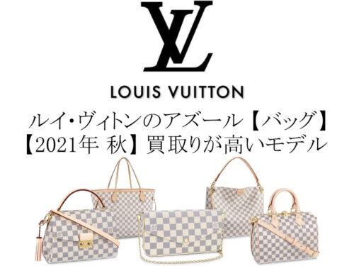 【2021年 秋】ルイ・ヴィトンのダミエ・アズール バッグの中で買取りが高いモデル