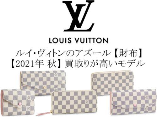 【2021年 秋】ルイ・ヴィトンのダミエ・アズール 財布の中で買取りが高いモデル