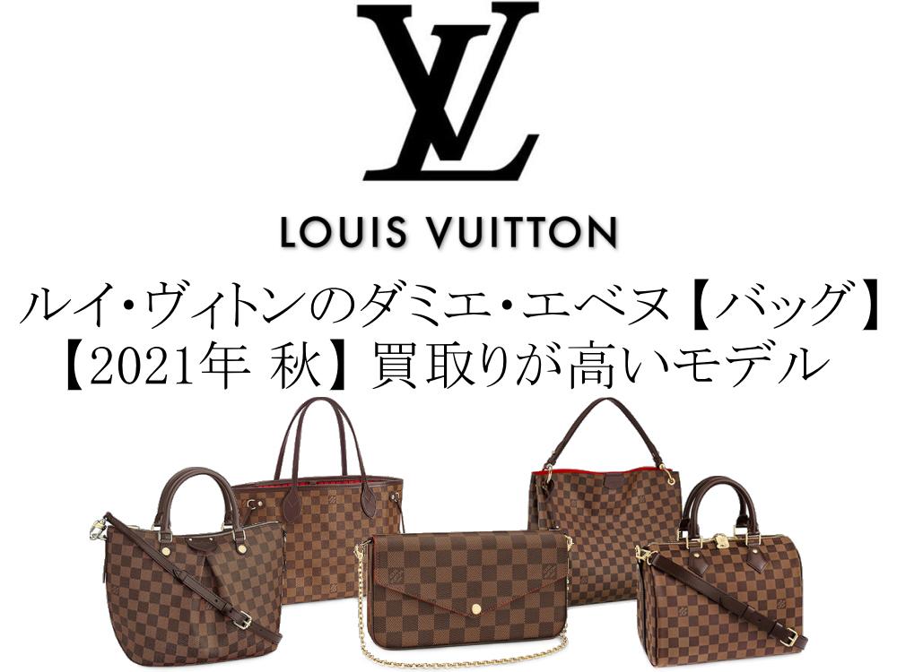【2021年 秋】ルイ・ヴィトンのダミエ・エベヌ バッグの中で買取りが高いモデル