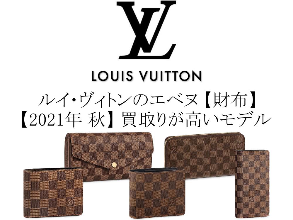 【2021年 秋】ルイ・ヴィトンのダミエ・エベヌ 財布の中で買取りが高いモデル