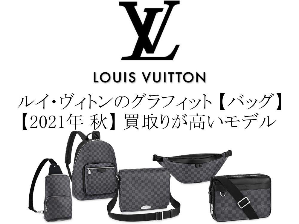 【2021年 秋】ルイ・ヴィトンのダミエ・グラフィット バッグの中で買取りが高いモデル